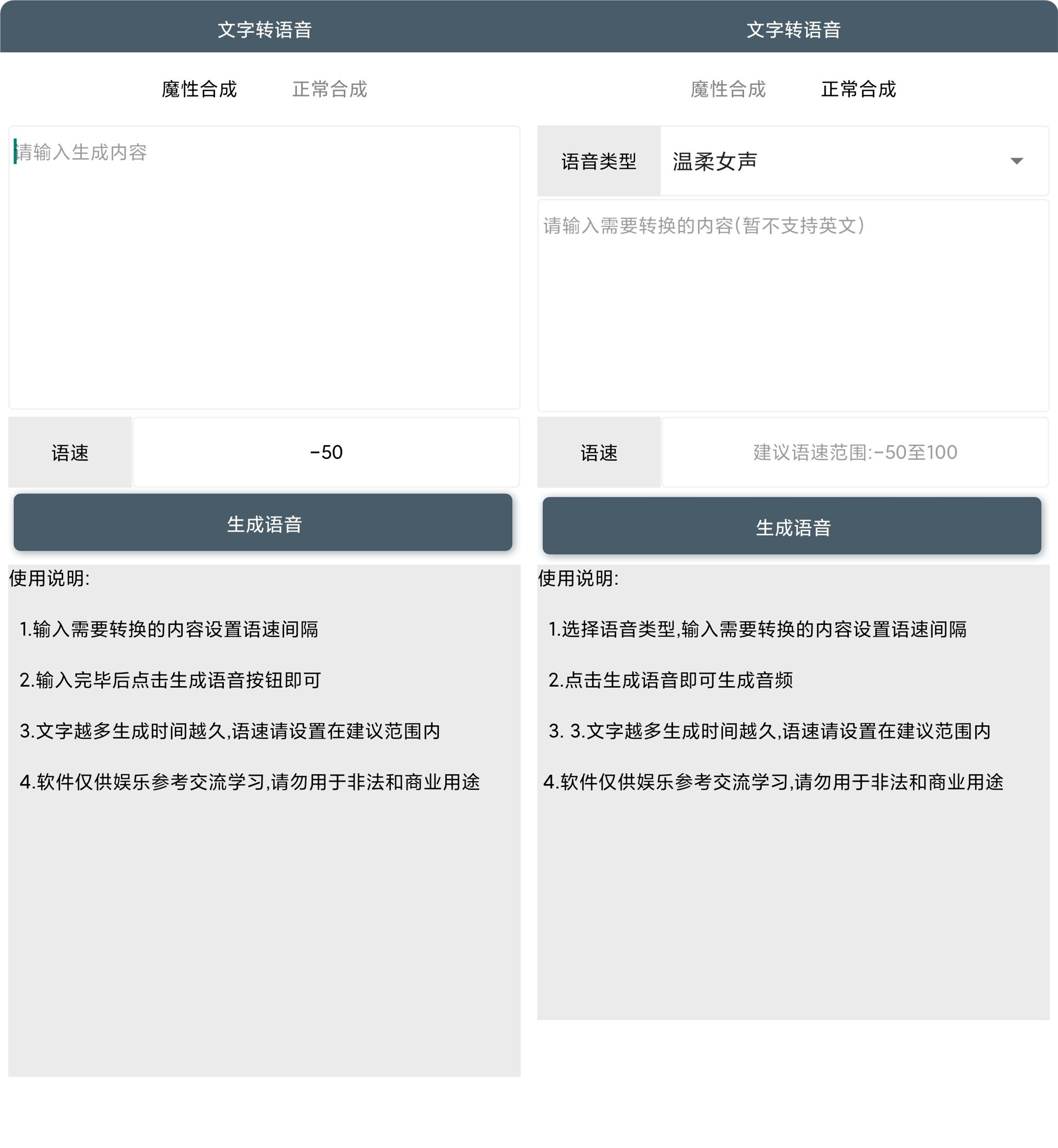 文字转语音App最新版3.0