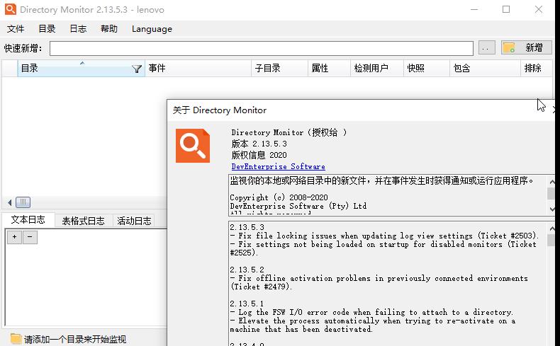 Directory Monitor v2.13.5.7