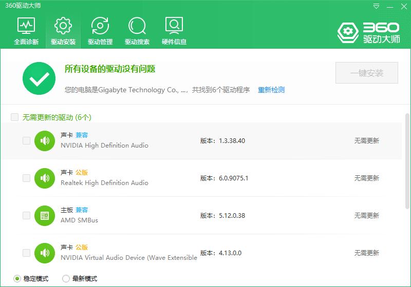 360驱动大师 v2.0.0.1670 纯净版绿色单文件