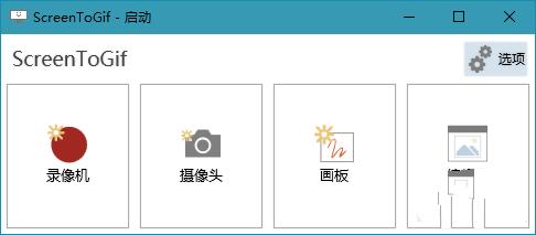 ScreenToGif v2.30.1 | 免费开源GIF制作神器
