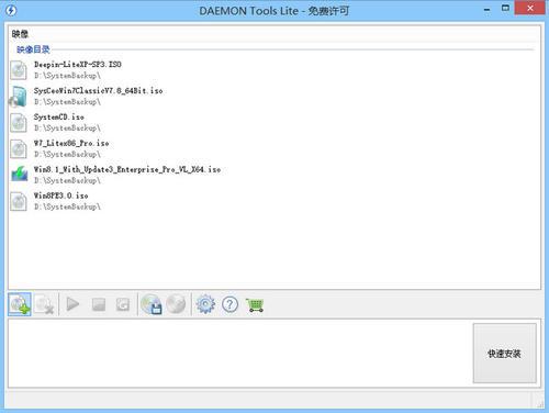 虚拟光驱免费(Daemon Tools) v10.6 免费
