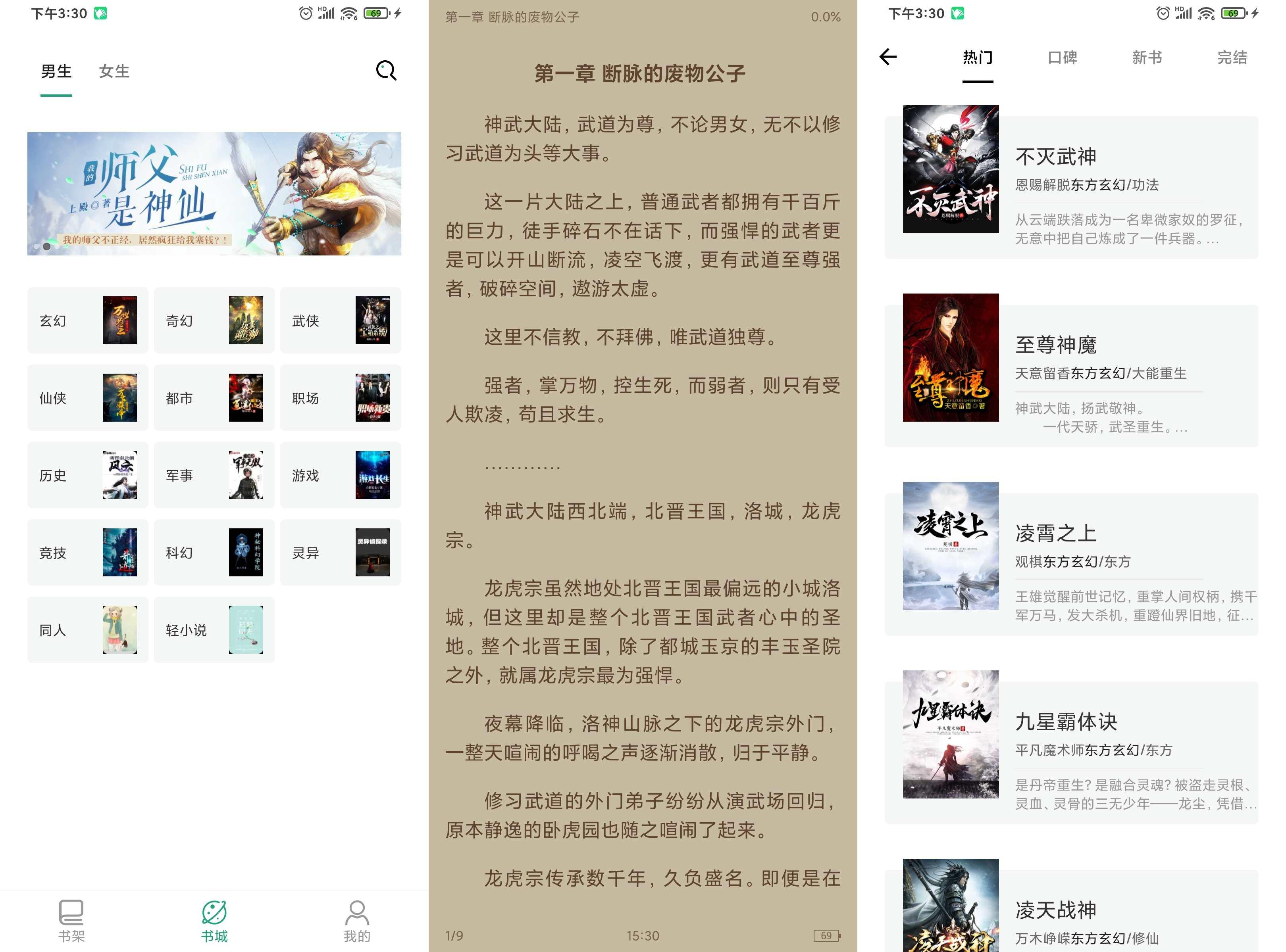 熊猫搜书一款免费小说阅读APP