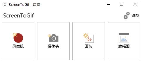 GIF神器ScreenToGif v2.30.0