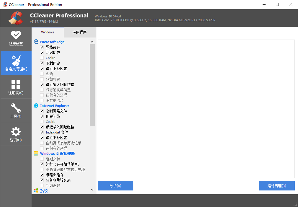 CCleaner v5.80.8743专业版