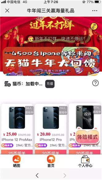 全新精美UI口红机闯三关赢礼品源码