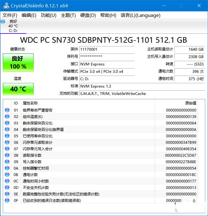 硬盘检测工具 CrystalDiskInfo 8.12.2 正式版