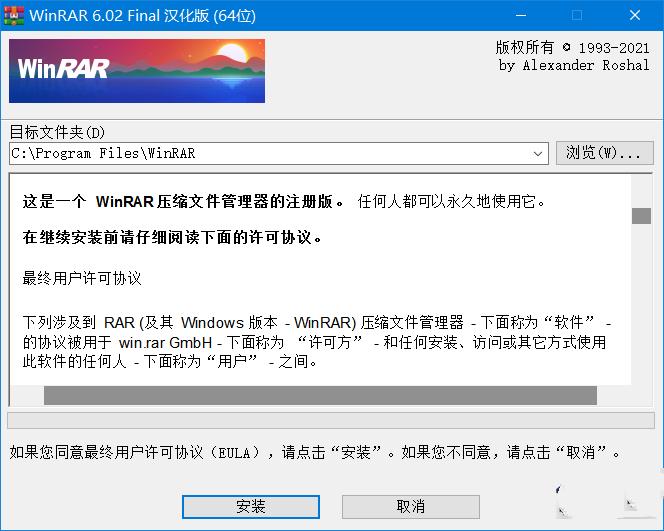 WinRAR v6.02 正式版简体中文汉化特别版本