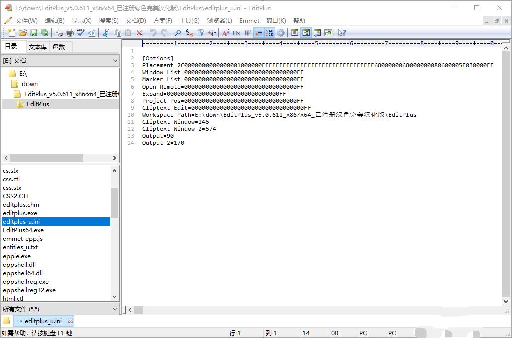 EditPlus v5.4.0.3527 汉化注册版