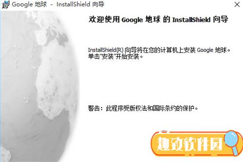 谷歌地球专业版破解版下载