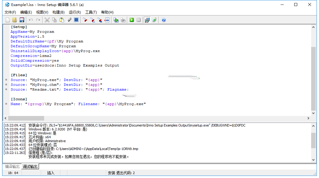 Inno Setup(安装包制作软件) 6.2.0 增强版