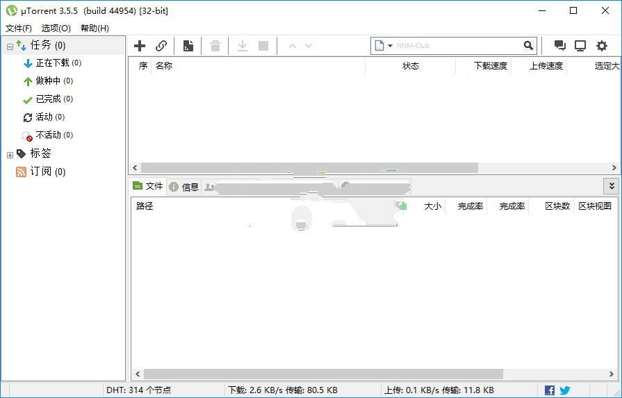 uTorrent(种子下载)v3.5.5.46038 便携版