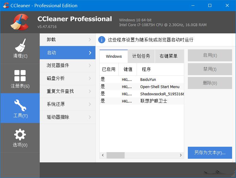 CCleaner v5.81.8895 Professional Editon