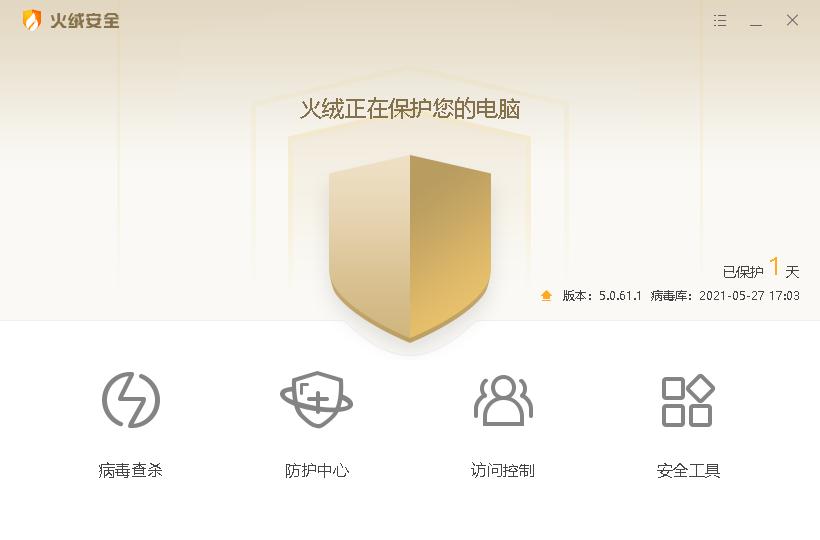 火绒安全软件v5.0.62 | 比较好的安全防护软件