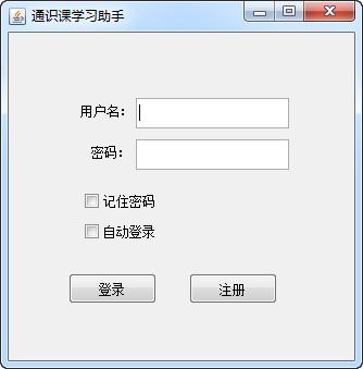 通识课学习助手软件免费完整版