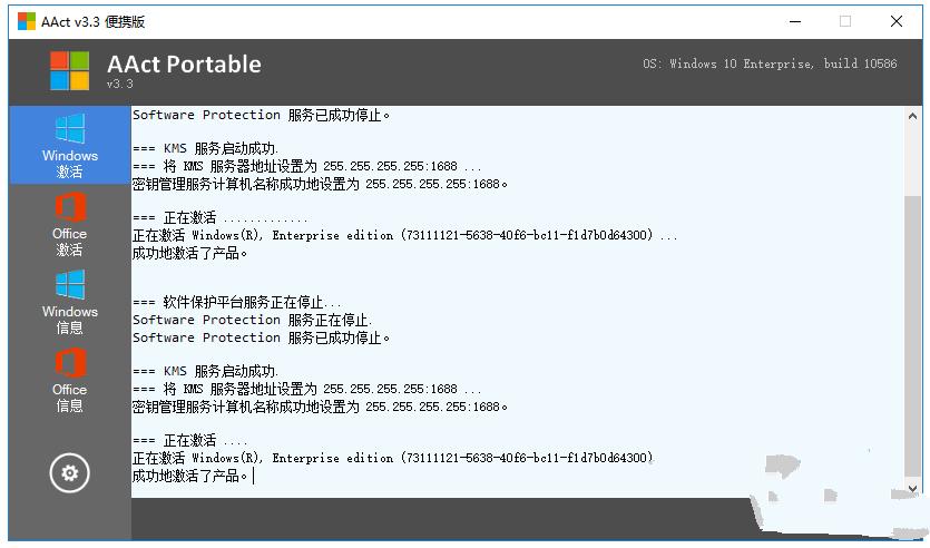 KMS激活工具AAct v4.2.2 便携版