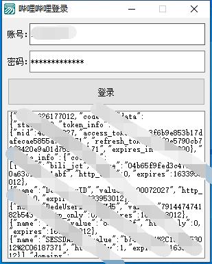 哔哩哔哩账号密码直登 免验证码