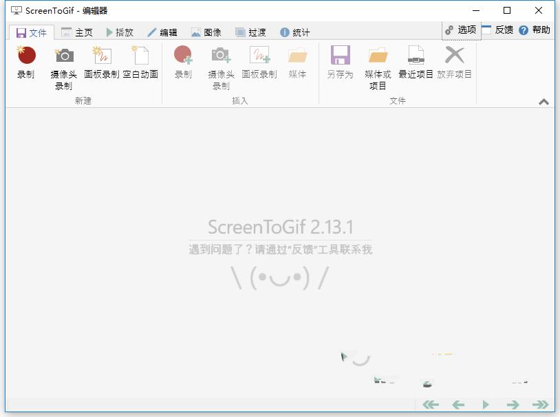 ScreenToGif v2.33 便携版