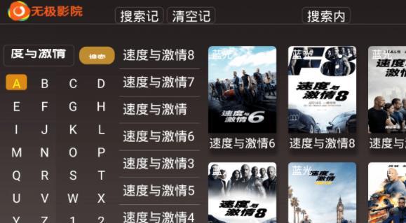 无极影院TV无广告版 V3.0 安卓版
