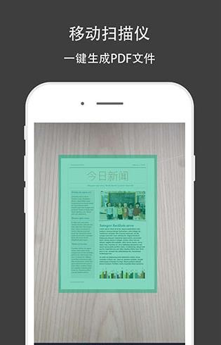 全能扫描王去广告版 V4.10.45 安卓版