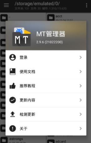 mt管理器中文版 V2.9.9 安卓版