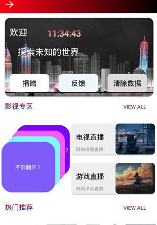 精简影视app V1.6.1 安卓版