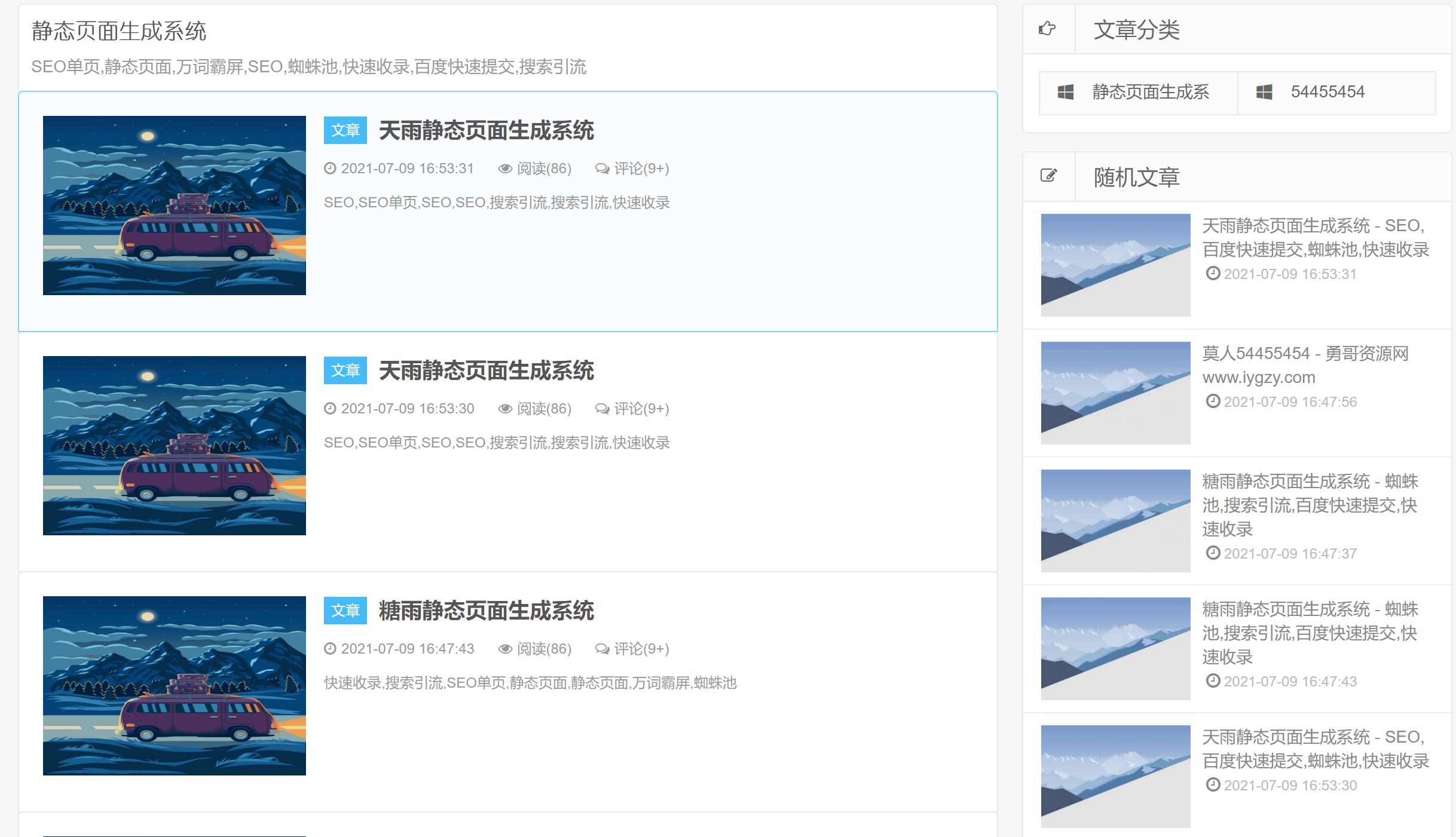 雨尘SEO静态页面生成系统v1.3最新版本源码