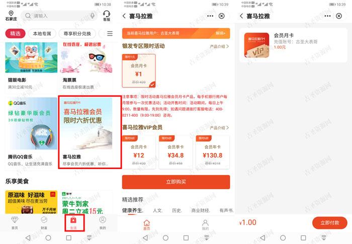 中国银行1元钱开通喜马拉雅会员月卡
