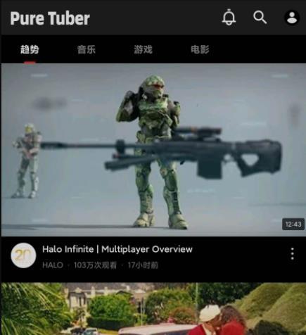 Pure Tuber高级版 V2.13.6.102 安卓版
