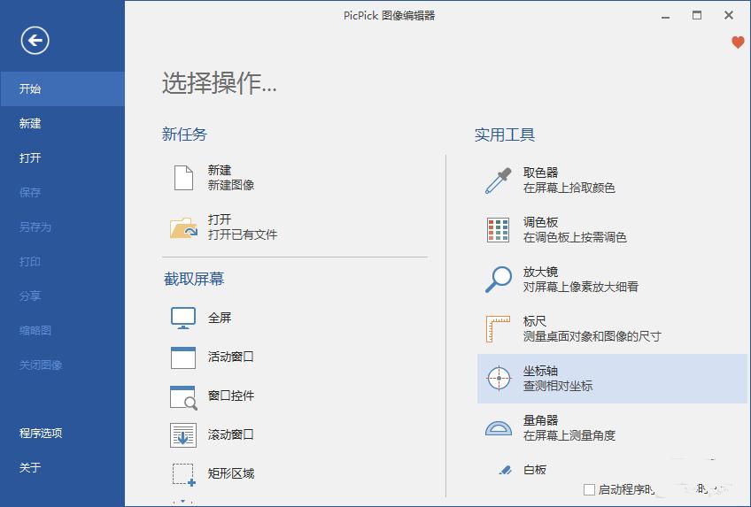 PicPick Professional v5.1.7 简体中文绿色版