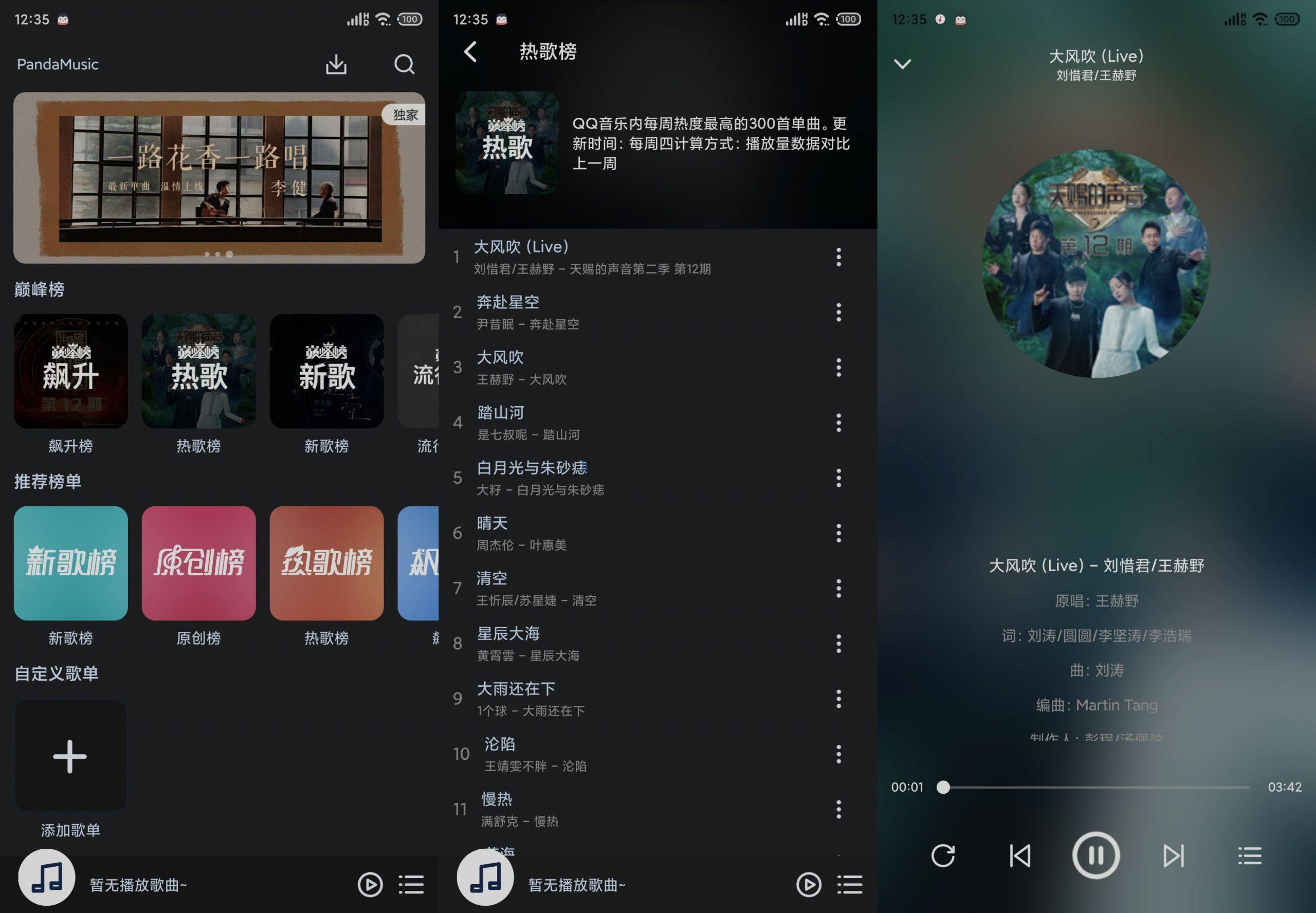 熊猫音乐 四平台音乐免费下载[安卓版]