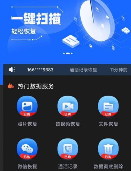 互盾手机数据恢复精灵专业版 V10.1.1 安卓版