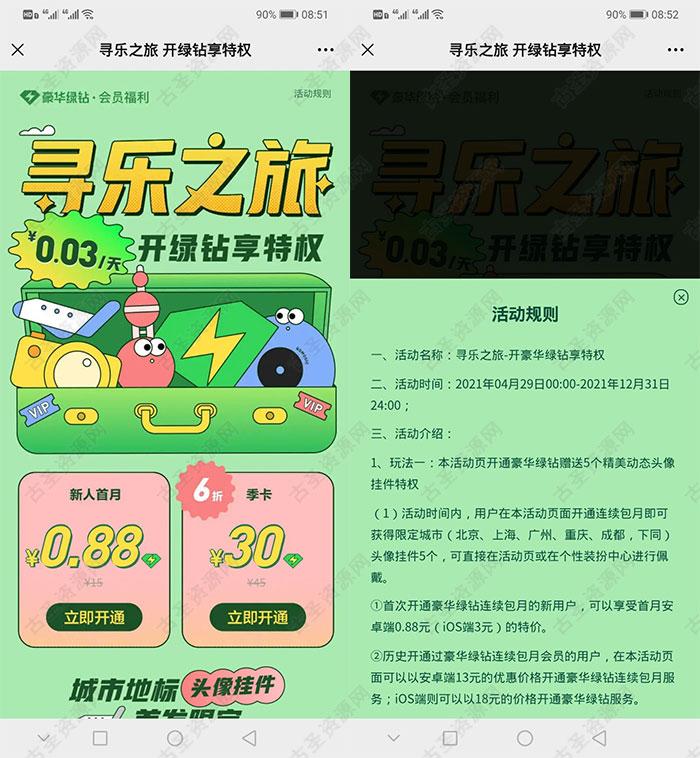 新用户0.88元开QQ音乐豪华绿钻月卡