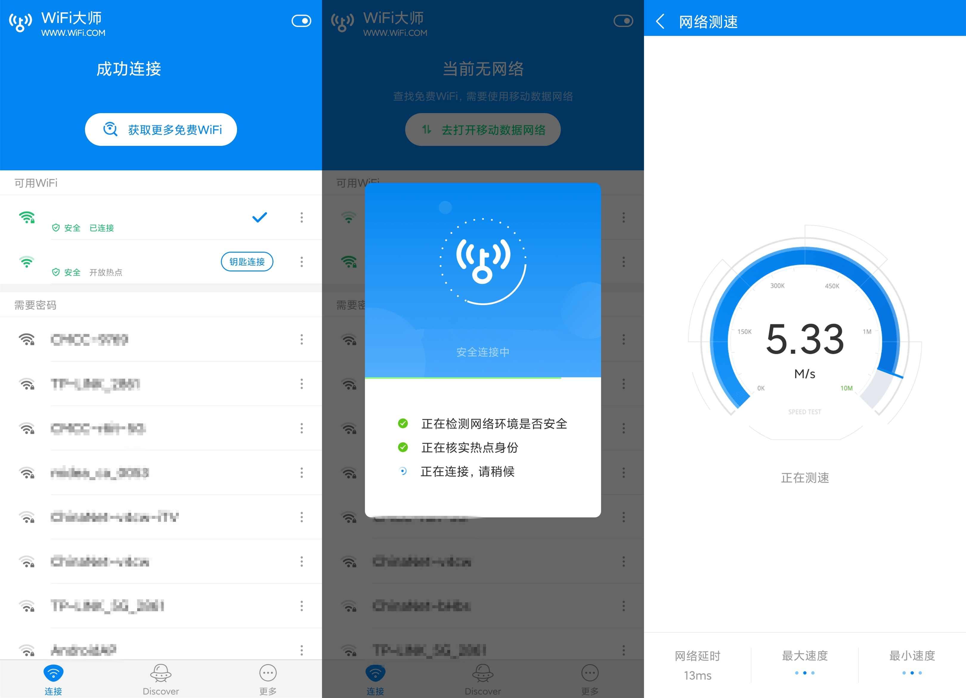 WiFi大师(谷歌免广告版)