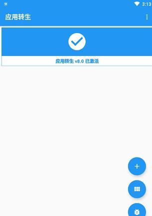 应用转生APP正式版 V6.5.2 安卓版