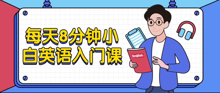 每天8分钟小白英语入门课