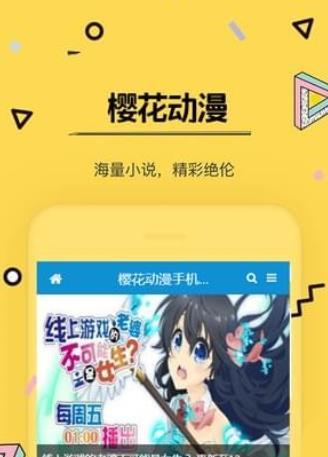 樱花动漫最新版 V1.5.1.6 安卓版