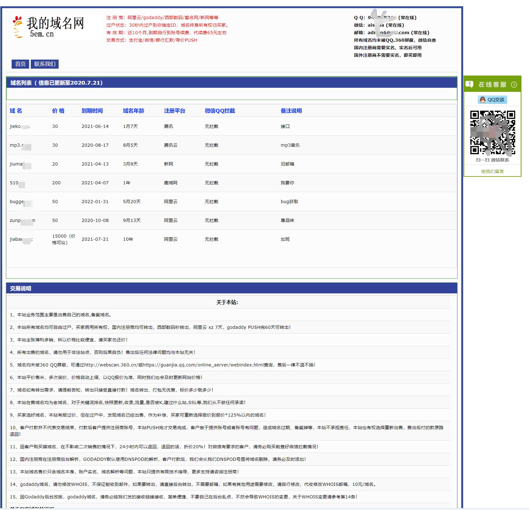 域名交易系统域名在线出售网站源码