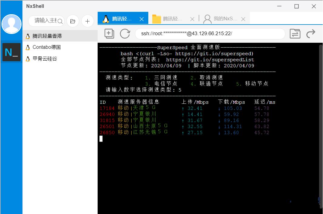 免费SSH客户端Linux远程工具 NxShell 1.4.0