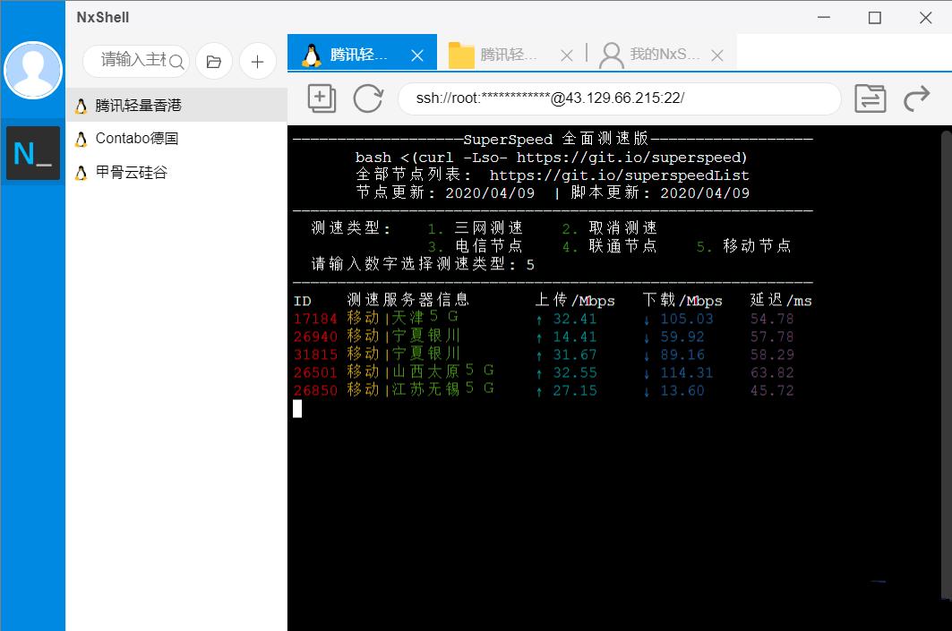 免费SSH客户端Linux远程工具 NxShell 1.3.2