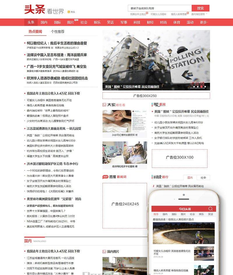仿东方头条红色简洁新闻资讯网站源码 带手机版