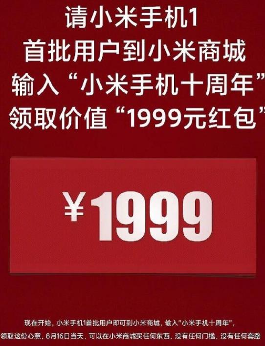 小米手机1用户领1999元购物红包