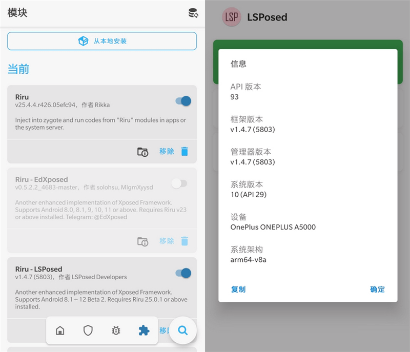 Xposed 框架 LSPosed v1.5.0