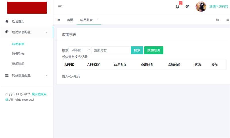 PHP社会化账号聚合登录平台系统源码