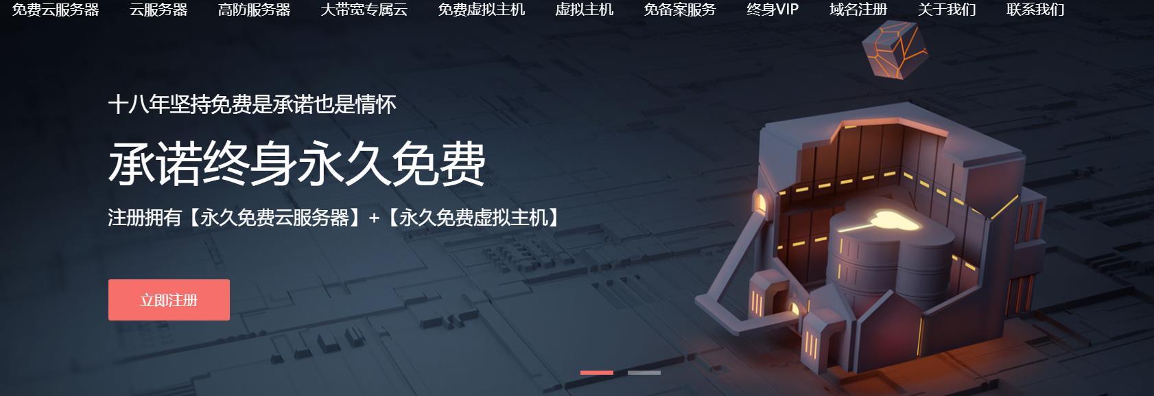 三丰云免费虚拟主机免费云服务器